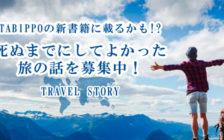 本に掲載!人生を豊かにしてくれた旅のエピソードを募集しています!