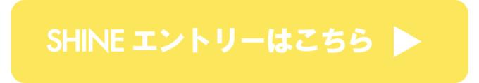 残り72時間!「世界へ踏み出す女性が輝くコンテスト SHINE」がエントリー期間延長決定!