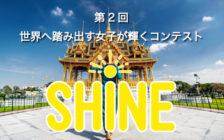 世界へ踏み出す女子が輝くコンテスト「SHINE」の応募締め切り迫る!