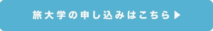 【1/8 東京開催】心配性が語る!不安だらけの世界一周を女一人で乗り越えた