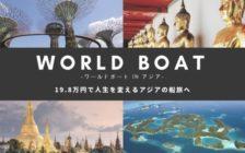 春休みは船でアジア周遊しませんか?30日間、3食付き19.8万円で人生を変える船旅へ!