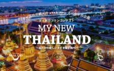 優勝者には「バンコク3泊5日の旅」が当たる!?タイ旅行プランコンテストが1月31日まで募集中!
