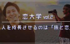 【1/19 東京開催】恋大学を開催します!〜結局、人を成長させるのは、旅と恋〜!?
