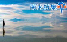 【南米特集スタート!】第一弾はマチュピチュ・ウユニ塩湖・イグアスの滝の魅力を大公開