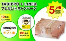 1分で応募完了!5万円分のJTB旅行券やamazonギフト券が当たるキャンペーンを開催中