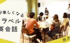 英語を勉強する習慣をつけたい!「トラベル英会話ゼミ」を開催します【2/3-2/24@東京】