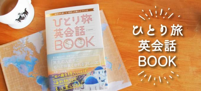 旅先での英語が不安…がこれで解消!ひとり旅必須アイテムの英会話本がTABIPPOから発売