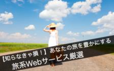 【知らなきゃ損!】あなたの旅を豊かにする旅系Webサービス厳選16選!