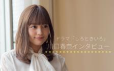 ドラマ『しろときいろ』川口春奈インタビュー「涙が止まりませんでした」