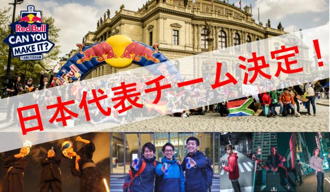 世界60カ国以上600人以上の学生が参加するトラベルアドベンチャーがいよいよ開幕!3組の日本代表チームを一挙ご紹介!