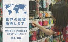 WORLD POCKETショップオープン!TABIPPOメンバーが世界で集めたモノを販売します!