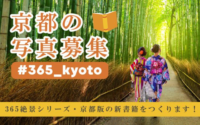 あなたの京都の写真が本に載る!#365_kyotoで今すぐ応募しよう!