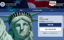 ESTA申請は公式サイトから!アメリカ大使館が模倣サイトへの注意喚起ムービーを公開
