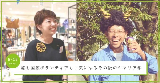 【5/15 大阪】旅も国際ボランティアも両方したい!気になるその後のキャリア学