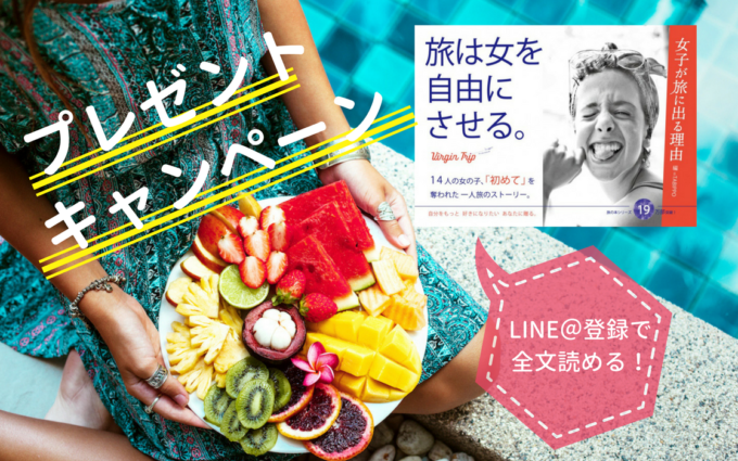 TABIPPOの書籍が無料で読める!LINE@登録で「女子が旅に出る理由」を応募者全員に配布