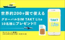 世界約200ヶ国で使えるグローバルSIM「TAKT Lite」を10名様にプレゼント!