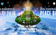 今年は初の2DAYS!「旅祭2018×PEACE DAY」が開催決定!