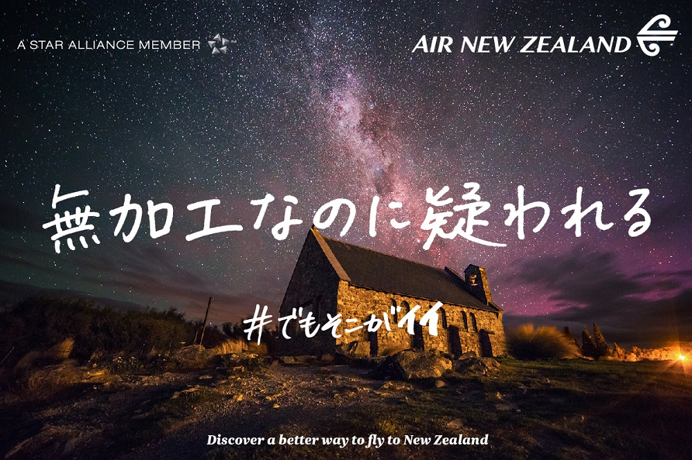 5組10名にニュージーランド往復航空券が当たる!キャンペーンをいますぐチェック
