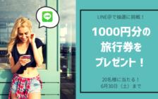 1000円分の旅行券が20名様に当たる!6月30日までキャンペーン開催中