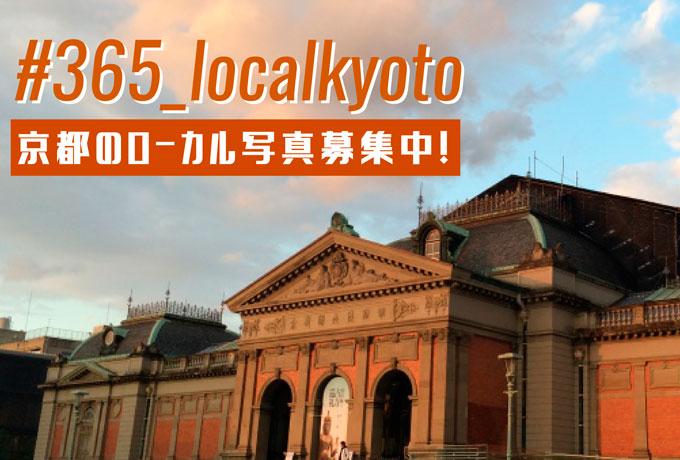 あなたの写真が本の1ページに!京都に溢れている「ローカルな風景」を募集しています