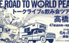 高橋歩 47都道府県トークライブ&飲み会ツアー「ROAD TO WORLD PEACE」がやって来る!