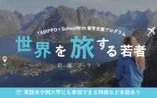 あなたの「旅」×「留学」を応援します! 新しい一歩を踏み出してみませんか?