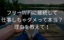 フリーWiFiに接続して仕事しちゃダメって本当?理由を教えて! | プロフェッショナルに聞いてみよう