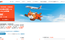 関西・北海道を応援しよう!ジェットスターが片道888円〜のセールを開始