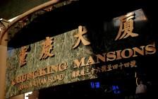 【世界一周なう@香港】香港はチョンキンマンションに泊まるべし