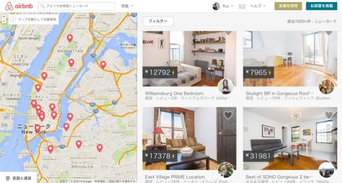 airbnbでニューヨークを検索