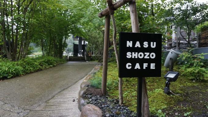 カフェ好きの聖地。那須高原の山奥にある行列必至のカフェとは