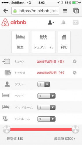 airbnbで目的地にある宿泊先を検索する