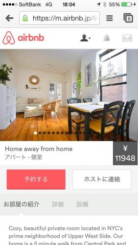 airbnbで宿泊先を予約する