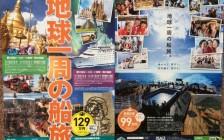 居酒屋に「地球一周の船旅」のポスターが貼ってある理由