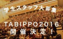 TABIPPO2016