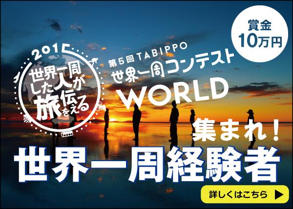 世界一周コンテストWORLD