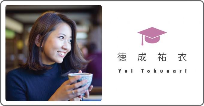Yui-Tokunari-講師バナー