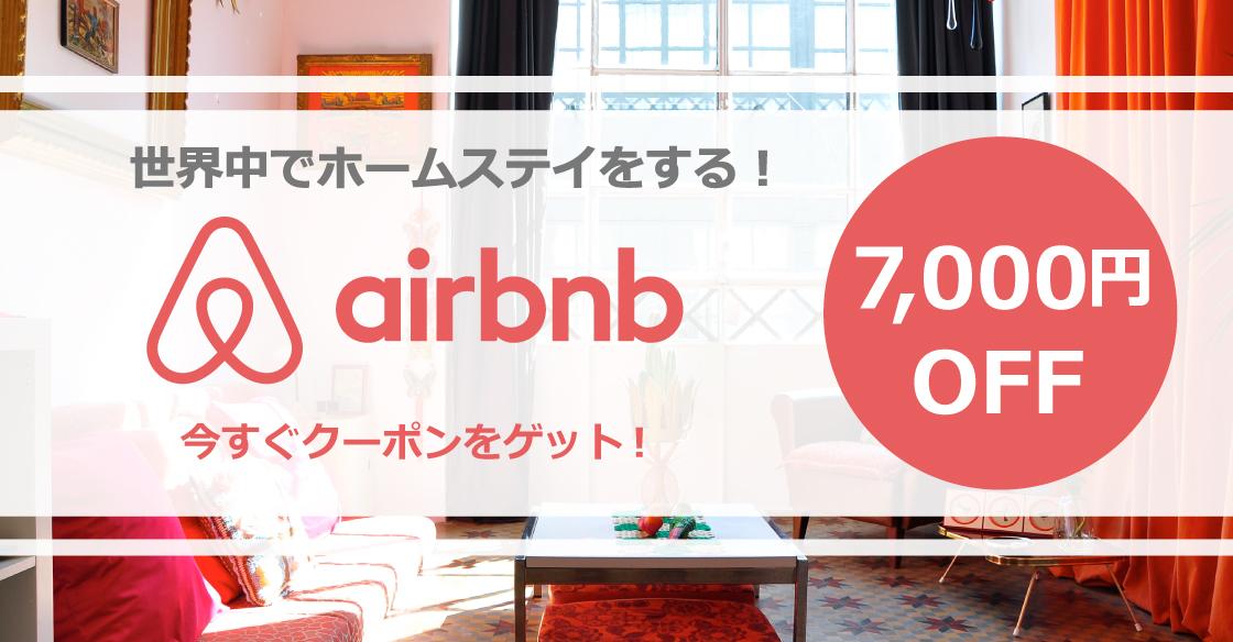 Airbnbキャンペーンバナー