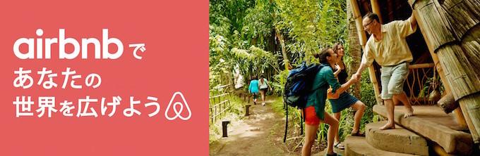 airbnb_special_mini