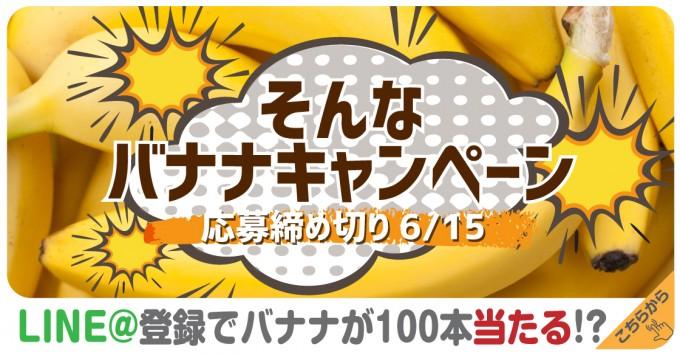 LINE@に登録するだけでバナナ100本が当たる!?そんなバナナキャンペーンスタート!