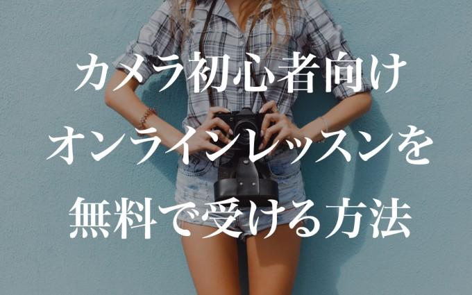 camera_free