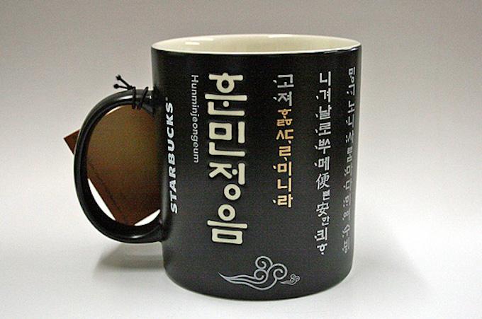 ハングル文字マグカップ