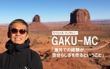 gaku_mc16