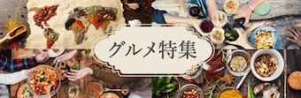gourmet-feature-01-1 (1)
