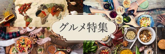 gourmet-feature-01