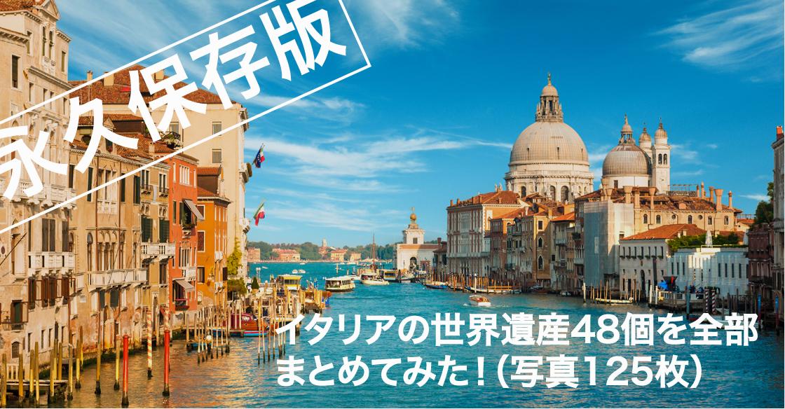 イタリア世界遺産