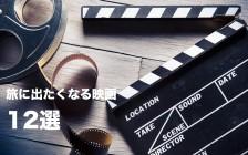 movie_travel02