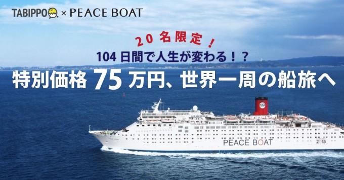 75万円で104日間の世界一周!人生を変える、21カ国を巡る船旅