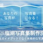 【追加募集が決定!】あなたのウユニ写真が、ウユニ塩湖の写真集になる!