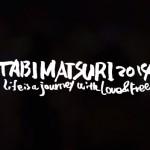 【動画】2014年9月15日旅祭2014のアフタームービーを公開!あの感動を再び…